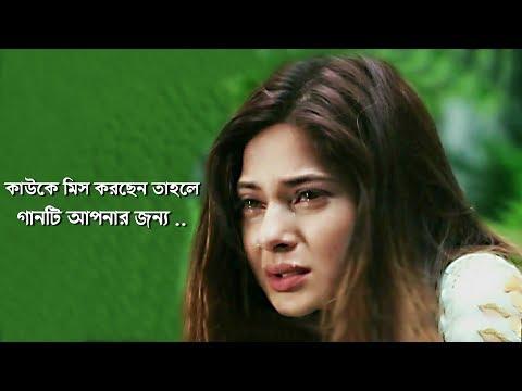 কাউকে মিস করছেন গানটি শুনুন !! New Bangla Song 2019   Mujahid Tufan   Official Song