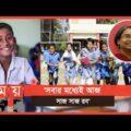 'শয়ে শয়ে মেসেজ এসেছে যে, শিক্ষাপ্রতিষ্ঠান খুলবেন না' | Dipu Moni | School | College | Somoy TV