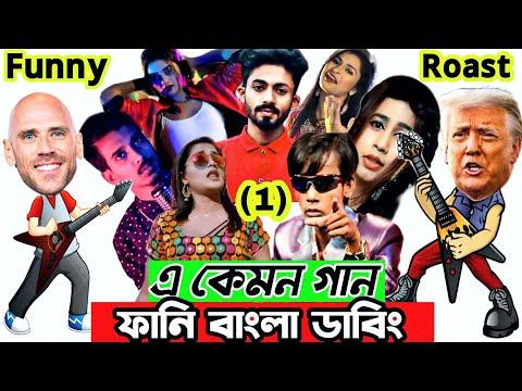 এ কেমন গান   Bangla Music Video Roasted   Funny Bangla Dubbing   Mr Dot BD