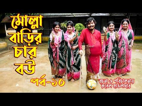 মোল্লা বাড়ির চার বউ -১০ । Molla Barir Char bou । অথৈ ও রুবেল হাওলাদার। কমেডি নাটক । Music Bangla TV