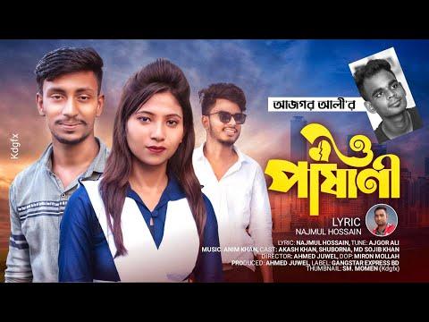 O pasani ও পাষাণী   Ajgor Ali   Akash Khan   Suvarna   Bangla Music Video 2021   Gangstar Express BD