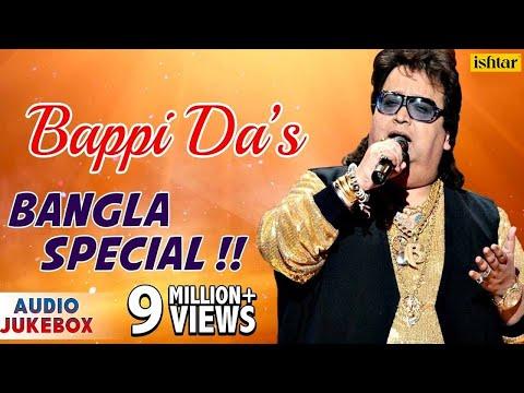 Bappi Da : Bangla Special – Evergreen Bengali Songs   Audio Jukebox   Bengali Hits
