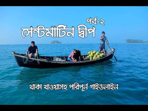 Saint Martin Bangladesh । Travel Guide । সেন্টমার্টিন দ্বীপ ভ্রমণ – ২য় পর্ব