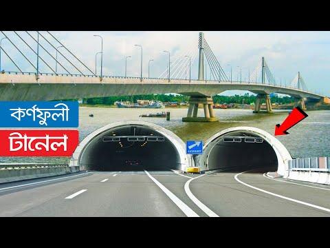 দক্ষিণ এশিয়ার প্রথম ডুবো টানেল বাংলাদেশে ! কর্নফুলি টানেল চট্টগ্রাম। Karnaphuli Tunnel – Bangladesh