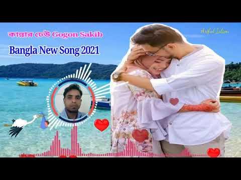 বাংলা নতুন গান কান্নার ঢেউ গগন সাকিব Bangladesh  Bangla music New song 2021