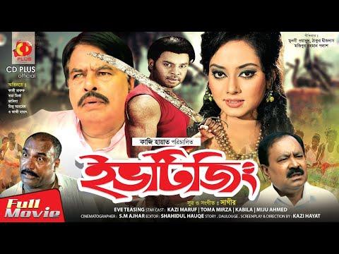Eve Teasing – ইভটিজিং | Kazi Maruf | Toma Mirza | Kazi Hayat | Bangla Full Movie HD