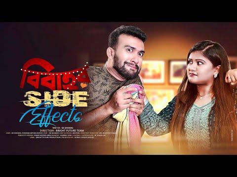 Bibahor Side Effect | Husband vs wife | Stand up Comedy | Bangla new natok 2021