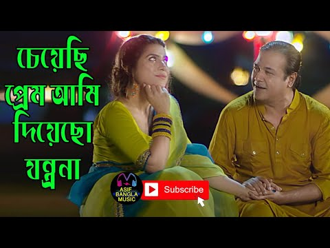 চেয়েছি প্রেম আমি দিয়েছো যন্ত্রনা    Asif Bangla Music    Song 2021