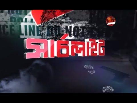 SEARCHLIGHT EP 06 JONOSASHTHER NOI SCHOI (Crime investigation (Bangla).