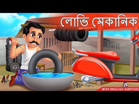লোভী পাঞ্চারওয়ালা | Bangla Comedy Video | Funny Stories Bangla | Rupkothar Golpo | Stories in Bangla