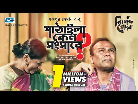 Pathaila Ken Shongshare   Fazlur Rahman Babu   Monira Mithu   Official Music Video   Bangla Song