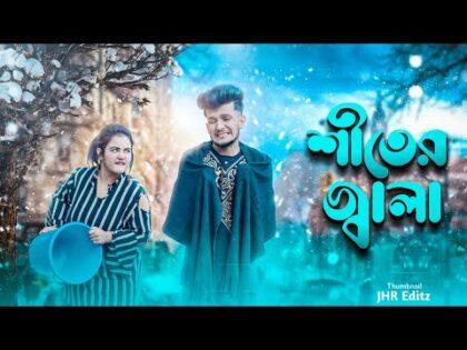 শীতের জ্বালা II Shiter Jala II Bangla Funny Video II Hridoy Ahmad Shanto II Moon