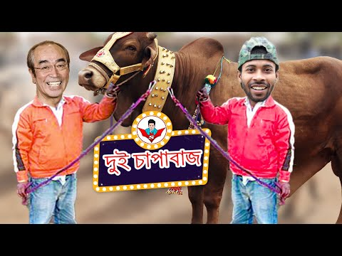 দুই চাপাবাজ | Bangla funny video 2020 | Two oppressors | kaissa / shimura ken comedy | Sapan Ahamed