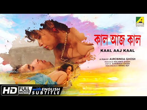 Kaal Aaj Kaal | কাল আজ কাল | Romantic Movie | English Subtitle | Dona, Rohit, Manoj