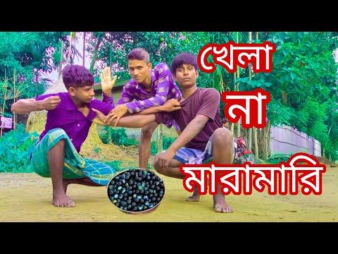 খেলা না মারামারি !! khela na Maramari !! মার্বল খেলা !! bangla funny video pagla studio !! 2021