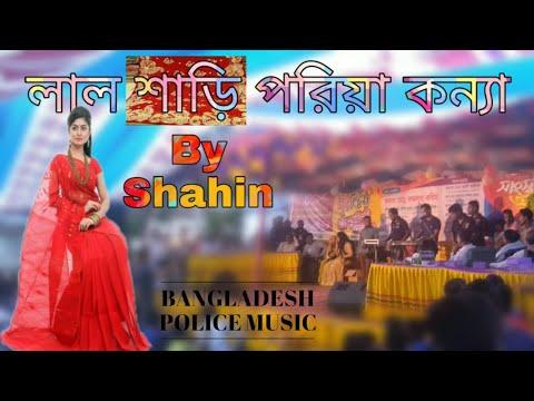 লাল শাড়ি পরিয়া কন্যা   শাহিন   Bangladesh police music   Bangla New cover song 2019