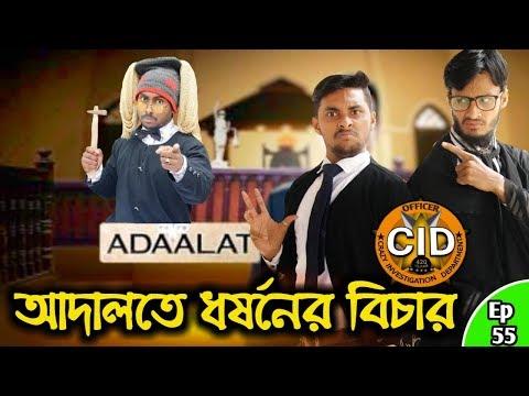 দেশী CID বাংলা PART 55 | Justice in Adaalat | Bangla Funny Video New 2020 | Comedy Videos Online