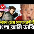 Fotkar Home Quarantine Bangla Funny Dubbing Bangla Funny Video Mama Problem Binany