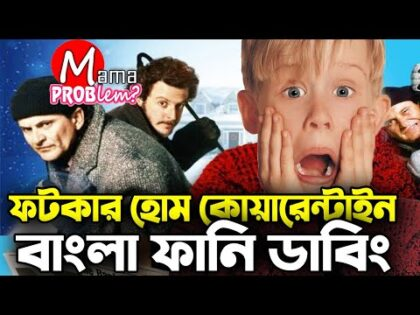 Fotkar Home Quarantine|Bangla Funny Dubbing|Bangla Funny Video|Mama Problem|Binany