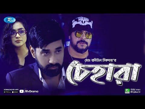 Chehara | চেহারা | Zakia Bari Mamo | Shajal Noor | Bangla New Natok 2021 | Rtv Drama