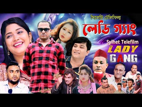 Sylheti Natok । লেডি গ্যাং। সিলেটি নাটক। কটাই মিয়ার নাটক । Kotai Miar Lady Gang। Bangla Natok 2021