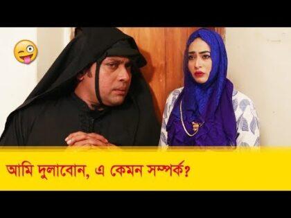আমি দুলাবোন, এ কেমন অদ্ভুত সম্পর্ক? – হাসুন আর দেখুন – Bangla  Funny Video – Boishakhi TV Comedy