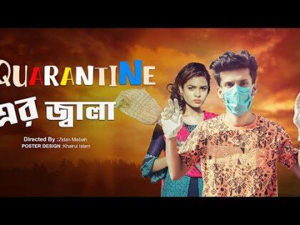 Quarantine er JaLa II Bangla Funny Video II Hridoy Ahmad Shanto II Nishat Rahman