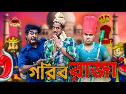 গরিব রাজা | Gorib Raja | Bangla Natok 2021 | Deshi Entertainment BD | Jakir Hossain | Tanvir | Tajul