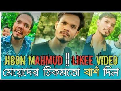 Jibon Mahmud | Bangla New Tiktok Likee Funny Video | 2021