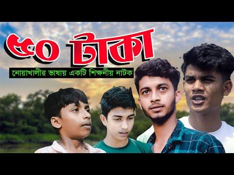 Bangla New Natok 2021 | 50 Taka (পঞ্চাশ টাকা)