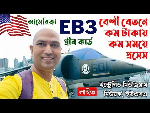 EB3 Visa For Bangladeshi | EB3 Green Card | EB3 Visa Process | EB3 | How To Get EB3 Visa | EB3 Visa