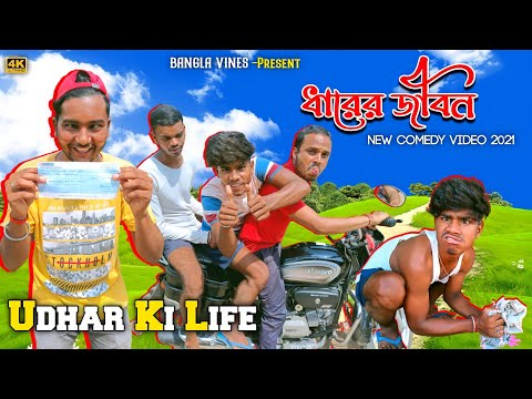 Udhar Ki Life Bangla Comedy Video/Udhar Ki Life Comedy Video/New Bangla Comedy /New Purulia Comedy