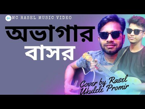 "Ator Golap || আতর গোলাপ || kofil uddin Bangla Folk song "" New Song 2021 """