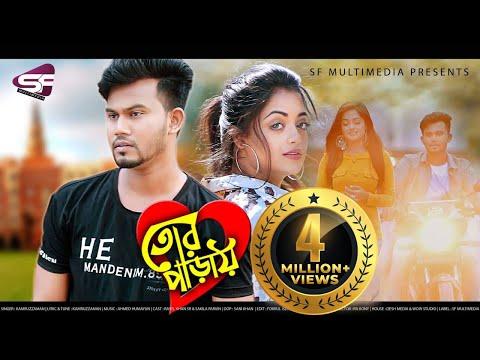 Tor Paray | তোর পাড়ায় | Rasel & Shakila | Kamruzzaman |Official Music Video| Bangla Latest song 2019