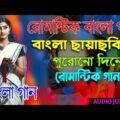 Bangla Romantic Gaan Old Banala Song   Romantic Bengali Old Nonstop Song   Kumar Sanu 2021
