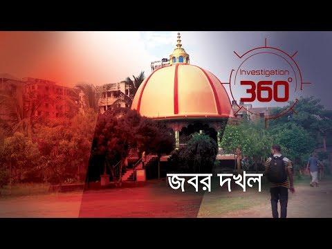 জবর দখল   Investigation 360 Degree   EP 231