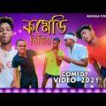 New Bangla Comedy Video/New Comedy Video/New Purulia Bangla Comedy Video/New Comedy Video2021 Sachin