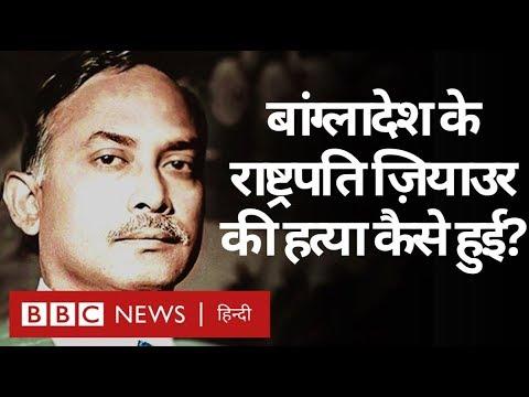 Bangladesh के President रहे Ziaur Rahman को कैसे मारा गया था (BBC Hindi)
