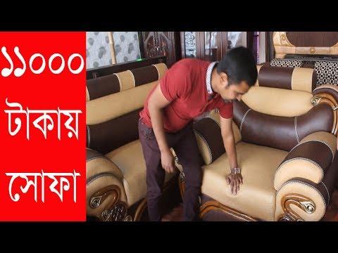 Sofa Price In Bangladesh