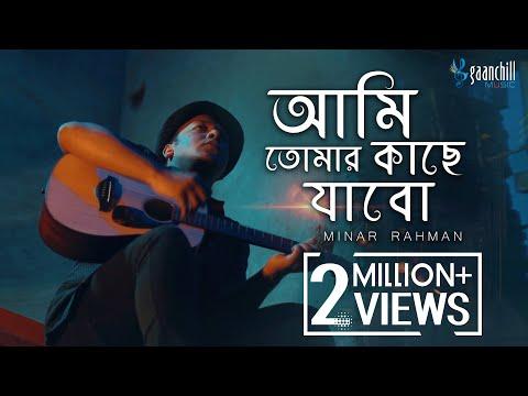 Ami Tomar Kache Jabo – Minar Rahman (Official Music Video) | New Bangla Song
