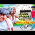 পারঘাটাটা কোথায় গো ? । বাংলা দমফাটা হাঁসির নাটক | Bangla Funny Video।জুনিয়র ফানি ভিডিও 2021