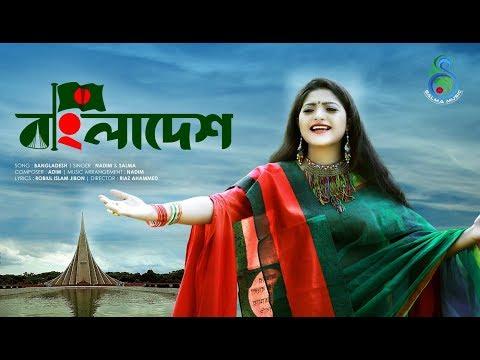 Bangladesh। বাংলাদেশ । Salma। Nadim। Robiul islam jibon। Nadim bhuiyan। New Music video 2019