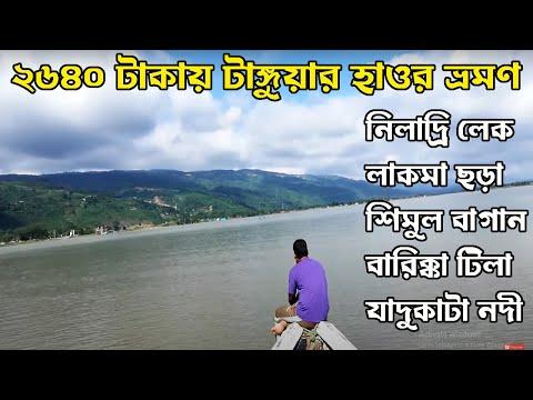 টাঙ্গুয়ার হাওর ২ দিন ১ রাত ট্যুর প্ল্যান | Tanguar Haor । Sunamganj । Niladri Lake । Jadukata River