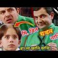 Mr. Bean Salon Comedy Bangla Funny Dubbing 2021   মি. বিন যখন নাপিত   Bangla Funny Video   Fun King