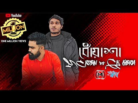 Dhuasha – MC RoBin   GK_Kibria ( Official Music Video ) New Bangla Song 2019