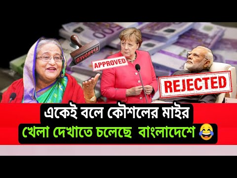 The European Union approved Bangladesh's proposal। 2021