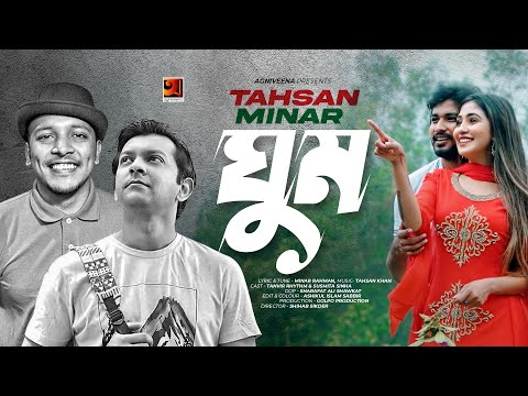 Ghum   ঘুম   Tahsan   Minar   Bangla New Song 2021   Official Music Video 2021