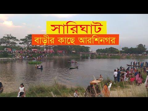 Sarighat | Keraniganj | Dhaka | travel Bangladesh | Best natural place in dhaka|