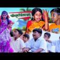 সাদিকুল শিক্ষিত হলো বাংলা দমফাটা হাঁসির নাটক | Bangla Funny Video । বাচ্চাদের দারুণ মজার হাসির নাটক