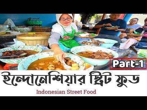 ইন্দোনেশিয়ার স্ট্রিট ফুড || STREET FOOD JAKARTA || INDONESIAN FOOD || INDONESIA BANGLADESH
